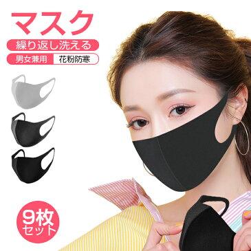 9枚セット マスク 洗える マスク 男女兼用 大人 小さめ 個包装 使い捨て 立体 伸縮性 ウレタンマスク 繰り返し洗える ウィルス飛沫 花粉 防寒 紫外線蒸れない PM2.5対策 耳が痛くならない 肌荒れしない 無地 ポリウレタン スポンジ 送料無料