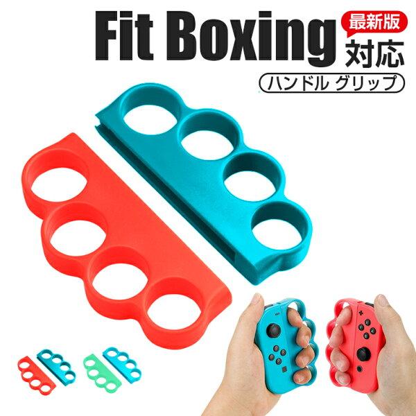 NintendoSwitchフィットボクシング対応任天堂スイッチフィットボクシングFitBoxing対応SwitchJoy-Co