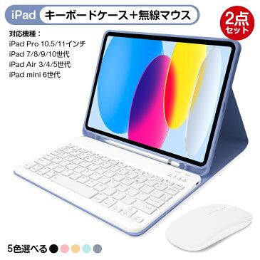 【2点セット】在宅勤務 キーボード ケース+無線マウス iPad 第8世代 着脱式 キーボード ケース マウス セット us配列 Bluetooth ワイヤレス キーボード カバー ペン収納付き スタンド かわいい iPad 10.2インチ/10.5インチ / 10.9インチ/11インチ 対応 4色選べる 送料無料