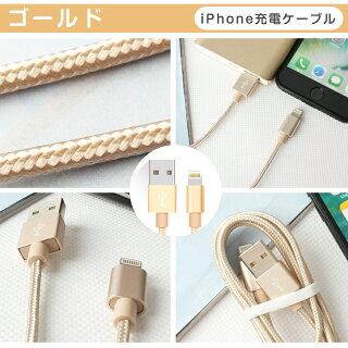 【お得な3本セット】iPhone充電ケーブル1m+2m+3miPhoneUSBケーブルiPhone充電コードiPhoneXSMaxXRiPhone87Plus6sSEiPadアイフォン充電器断線防止高耐久ナイロンデータ同期全5色送料無料