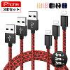 【お得な3本セット】iPhone 充電 ケーブル 1m+2m+3m iPhone 11 iPhone 11 Pro USB...