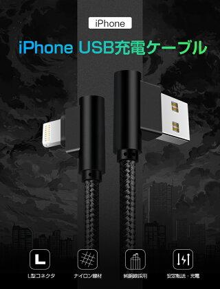 L字型ナイロン製iPhoneUSBケーブル1mx2本+2mx1本セット