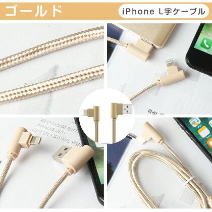 L字型ナイロン製iPhoneUSBケーブル2m×3本セット