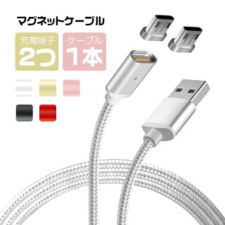 マグネット式充電microUSBケーブル1本+充電端子2つセット1m
