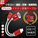 【最大P6倍】【楽天ランキング2位獲得】iOS 11全面対応 iPhoneX イヤホン変換ケーブル iPhone 8/8 Plus 変換 充電ケーブル iPhone7/7 Plus イヤホン 変換アダプタ ヘッドホン Adapter Audio オーディオ ジャック インタフェース アイフォン8 プラス 送料無料