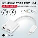 【iOS 12対応】2in1 iPhone XS iPhon
