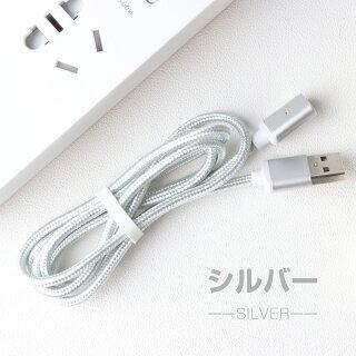 マグネットケーブル単品!iPhone&MicroUSB&Type-C端末対応
