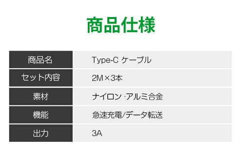 TypeCUSBケーブル2m