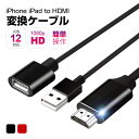 【楽天4位獲得】2m iPhone HDMI 変換ケーブル 充電しながら使える iPhone HDM ...