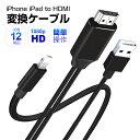 一体型 iPhone HDMI変換ケーブル 充電しながら使える 長さ2m iPad HDMI USB ...