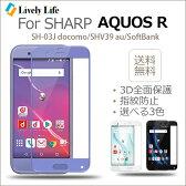 SHARP AQUOS R ガラスフィルム SH-03J docomo 全面保護 フィルム SHV39 au フィルム 3D 曲面 AQUOS R SoftBank 液晶保護フィルム 5.3インチ 自動吸着 硬度9H 高鮮明