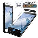 ZenFone 4 ガラスフィルム 曲面 ZenFone 4