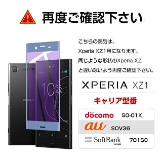 XperiaXZ1ブルーライトカット強化ガラスフィルム