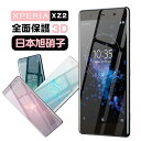 Xperia XZ2 SO-03K ガラスフィルム 3D X