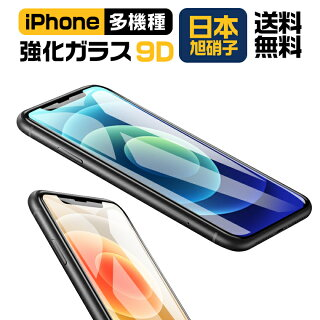 iPhone11/11Pro/11ProMaxXR/XSMax/XS/X/8/7/8plus/7plus保護フィルム9D曲面国産ガラス