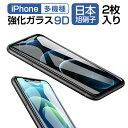 2枚入り iPhone SE 2020 iPhone 11 ...