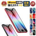 【楽天1位獲得】2点セット iPhone SE2 SE 20