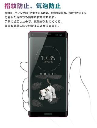 ソニーXperiaXZ3全面保護ガラスフィルム3D