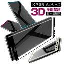 【楽天2位獲得】【3D全面保護】Xperia 1 II so