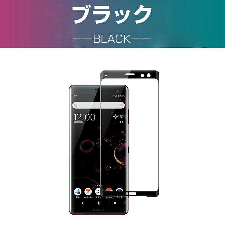 【3D全面保護】Sony Xperia XZ3 フィルム Xperia XZ3 ガラスフィルム SO-01L SOV39 801SO 液晶保護フィルム ソニー エクスペリア XZ3 強化ガラスシート さらさら 耐衝撃 高光沢