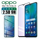 OPPO Reno A ガラスフィルム OPPO A5 20...