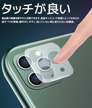 iPhone11ProiPhone11カメラレンズ保護ガラスフィルム全面保護iPhone11ProMaxレンズカバーカメラフィルムアイフォン11レンズ保護フィルム強化アイフォンカメラ液晶保護カバー硬度9H自動吸着超薄送料無料