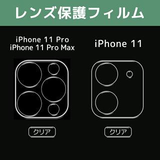 iPhone11Proカメラレンズ保護クリアiPhone11ProMaxレンズカバーガラスフィルム全面保護iPhone11カメラフィルムアイフォン11レンズ保護フィルム強化アイフォンカメラ液晶保護カバー硬度9H自動吸着超薄送料無料