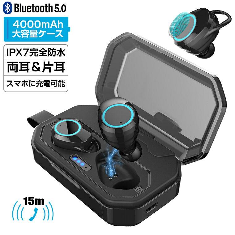 【3000mAh大容量電池持ち】【進化型】ワイヤレス イヤホン Bluetooth 5.0 両耳 片耳 Bluetooth 5.0 イヤホン 高音質 ワイヤレスイヤホン スポーツ モバイルバッテリー 左右分離型 音量調整 Siri対応 IPX7 防水 レザーストラップ付き