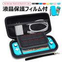 【楽天4位獲得】液晶保護フィルム付 Nintendo Switch Lite ハードケース Nint ...