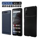 Xperia XZ3 ケース SO-01L SOV39 80