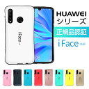 iFace mall HUAWEI P30 lite ハード...