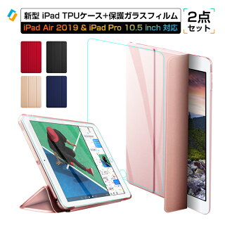 iPadケース2019ガラスフィルムセット