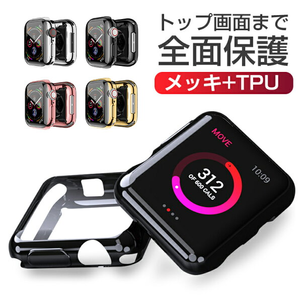 AppleWatch6カバーAppleWatchSEケース44mmアップルウォッチケースAppleWatchSeries440m
