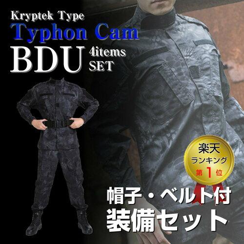迷彩服 上下 BDU セット タイフォン ジャケット + ズボン + デューティーベルト + ...