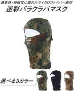 バラクラバマスク サバゲーマスク サバイバル フェイス マンドレイク ハイランダー メッシュ ネコポス