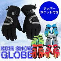 スキーグローブジュニアキッズ子供子どもポケット付きスキーグローブスノーボードスノボーグローブ手袋軽量可愛いおしゃれ10P03Dec16