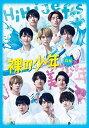 裸の少年 A盤 未使用未開封『パパママ一番 裸の少年夏祭り!』 (HiHi Jets & 7MEN侍 出演公演本編) DVD