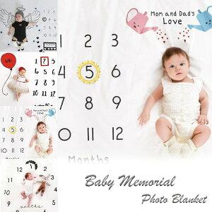 寝相アート マット ブランケット 1ヶ月 100日 祝い 赤ちゃん インスタ映え 記念写真 撮影 背景 誕生日 メモリアルグッズ 成長記録 ハーフバースデー 飾り 出産祝い 男の子 女の子