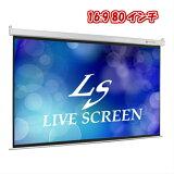 LIVESCREENフルHD対応16:980インチ電動格納プロジェクタースクリーン
