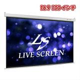 LIVESCREENフルHD対応16:9100インチ電動格納プロジェクタースクリーン