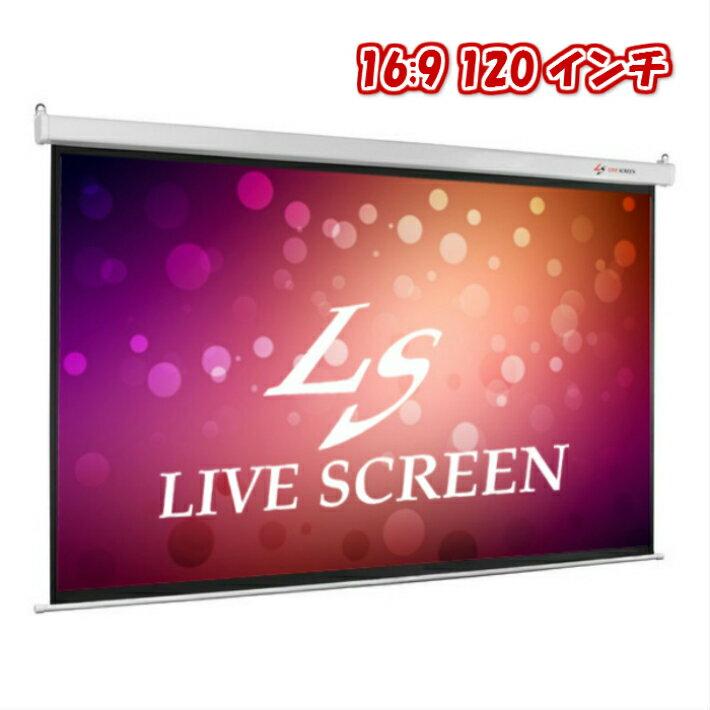 LIVE SCREEN フルHD対応 16:9 120インチ 電動格納 プロジェクタースクリーン 人気 オススメ 吊り下げ式 電動プロジェクタースクリーン 電動スクリーン