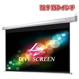LIVESCREENフルHD対応16:9150インチ電動格納プロジェクタースクリーン