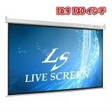 LIVESCREENフルHD対応16:9130インチ電動格納プロジェクタースクリーン