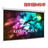 LIVESCREENフルHD対応16:9100インチ手動式プロジェクタースクリーン