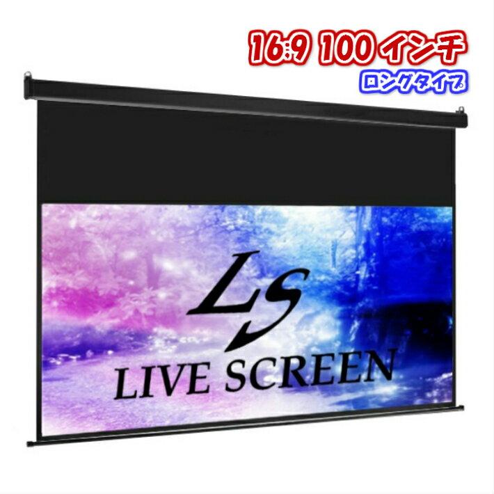 LIVE SCREEN フルHD対応 16:9 100インチ ロングタイプ 電動格納 プロジェクタースクリーン 人気 オススメ 吊り下げ式 電動プロジェクタースクリーン 電動スクリーン