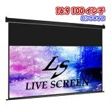 LIVESCREENフルHD対応16:9100インチロングタイプ電動格納プロジェクタースクリーンLIVESCREEN