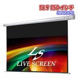 LIVESCREENフルHD対応16:9150インチロングタイプ電動格納プロジェクタースクリーンLIVESCREEN