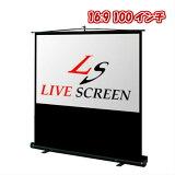 LIVESCREEN自立式16:9100インチプロジェクタースクリーン床置き型携帯ロールスクリーン