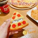 AirPods Pro エアーポッズ ピザ 食べ物 airpods ケース エアーポッズ エアポッズ ...