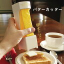 【送料無料】バターカッター 簡単 主婦おすすめ キッチン ガジェコン にぎって切れるバタースライサー